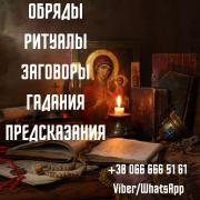 Гадание в Киеве. Снятие порчи Киев. Помощь целительницы Киев