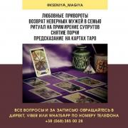 Help of the magician Dnipro. Love rituals Dnipro. Divination