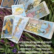 Любовный приворот в Киеве. Магические услуги лично в Киеве