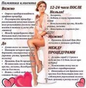 Master of sugaring Vinnytsia