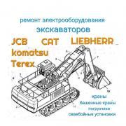 Ремонт спецтехники JCB, грузовой техники и т.д
