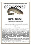 Saмus 1000, Rich P 2000, Rich ac5 сомолов прибор для ловли сома